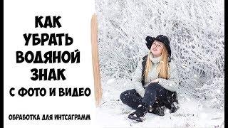 ОБРАБОТКА В ИНСТАГРАМ ❣  добавляем снег, анимацию ❣ УБИРАЕМ ВОДЯНОЙ ЗНАК ©Ellaija