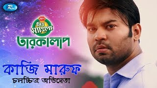 Mr. Mango Tarokalap | Kazi Maruf | কাজী মারুফ | Celebrity Talkshow | Rtv Entertainment