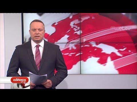 Τίτλοι Ειδήσεων ΕΡΤ3 19.00 | 01/02/2019 | ΕΡΤ