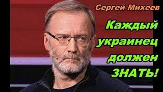 Сергей Михеев -- Каждый украинец ДОЛЖЕН ЗНАТЬ эту ПРАВДУ