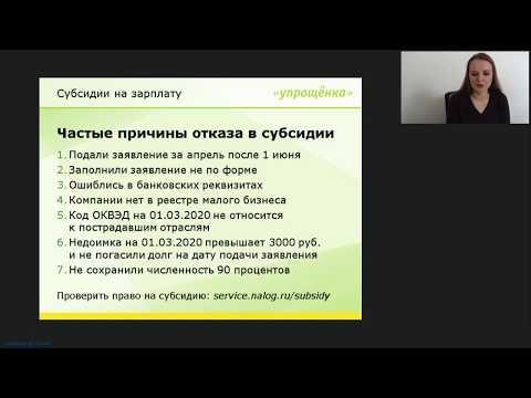 Субсидии 12 130 руб. на зарплату- кому дадут и как получить