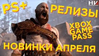 ВО ЧТО ПОИГРАТЬ В АПРЕЛЕ? / НОВИНКИ, PS+, GAMES WITH GOLD, XBOX GAME PASS