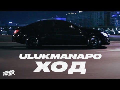Ulukmanapo - ХОД (2021)