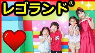 ★「レゴランドへコラボおでかけ!」 HIMAWARIちゃんねるさん~前編~★LEGOLAND® Japan 1★