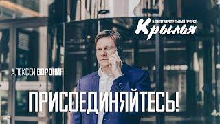 """Присоединяйтесь к проекту Алексея Воронина """"Крылья""""! Метод Воронина."""