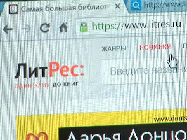 В библиотеку по интернету