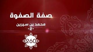 محمد بن سيرين 2