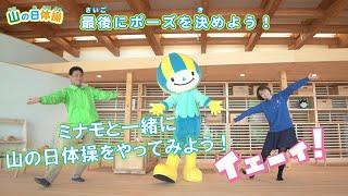 「山の日体操」を踊ってみよう!