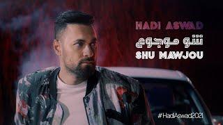 Hadi Aswad - Shu Mawjou [Official Music Video] (2021) / هادي أسود - شو موجوع تحميل MP3