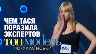 Чем Тася поразила экспертов Топ-модель по-украински - Киев днем и ночью