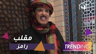 تحميل اغاني كيف وقع عبد الله بالخير في مقلب رامز؟ MP3