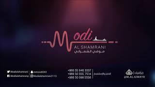 تحميل اغاني قلبي معك ياوليفي/موضي الشمراني/ حصرياً / 2018 Modi al shamrani 'qalbi maeak MP3
