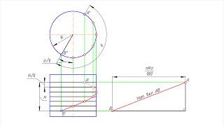 Построение участка цилиндрической линии и определение его натуральной величины