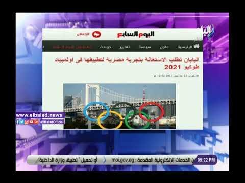 أحمد موسى اليابان طلبت الاستعانة بتجربة مصر في مونديال اليد لتطبيقها في اولمبياد طوكيو