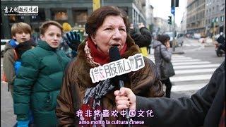 Quando si parla della Cina, quale è la prima cosa che ti viene in mente?意大利人实话实说他们眼里的中国人