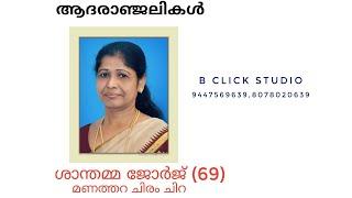 B CLICK Studio.9447569639/Live.Funeral Of Shanthamma George(69) Manathara