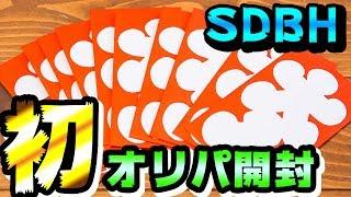 SDBH1万円分のオリパを開封するよ!ドラゴンボールヒーローズDragonBallHeroes