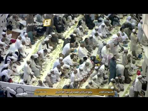 أذان المغرب من المسجد الحرام الاثنين 29-4-1437