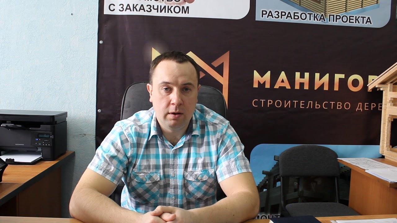 Манигор Строй - Вступительное слово директора