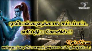 ஏலியன்களுக்கு எகிப்தியர்கள் கட்டிய கோவில் | மண்ணுக்கடியில் உலகம்  | The EDFU temple | Tamil factory