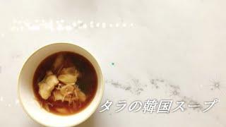 宝塚受験生のダイエットレシピ〜タラの韓国スープ〜のサムネイル