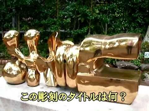 旅レポ【神奈川県】「箱根・彫刻の森」の紹介