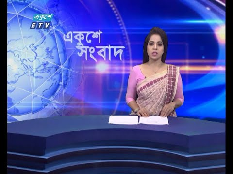 12 PM News || দুপুর ১২টার সংবাদ || 28 July 2021 || ETV News