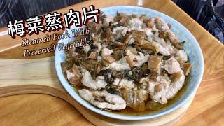 梅菜蒸肉片 分享醃肉次序方法參考😁切肉順紋逆紋方法參考😁簡單做法