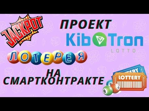 Лотерея на смартконтракте  Выигрывай деньги и получай пассив  Киботрон короткий обзор