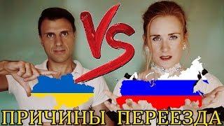 Почему мы уехали из Украины (Киева) в Россию? Мнение киевлян о России.