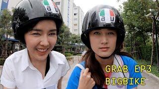GRAB BIGBIKE EP3 ทำไมผู้โดยสารต้องน่ารัก? EP สุดท้าย