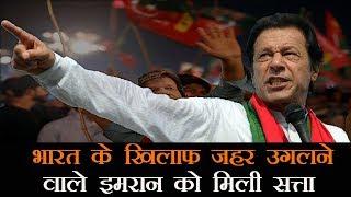 Pakistan के लिए नई चुनौती होंगे अनुभवहीन प्रधानमंत्री Imran Khan