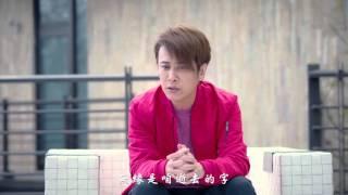 江志豐-想你呀【官方完整版MV大首播】