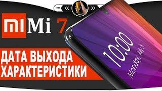 Xiaomi Mi 7 Дата выхода и Технические характеристики