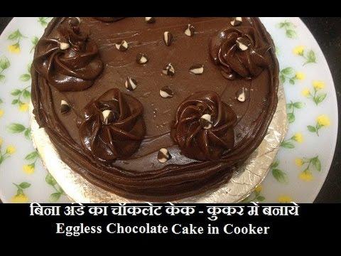 Video Eggless Chocolate Cake In Cooker बिना अंडे का चॉकलेट केक कुकर में बनाये