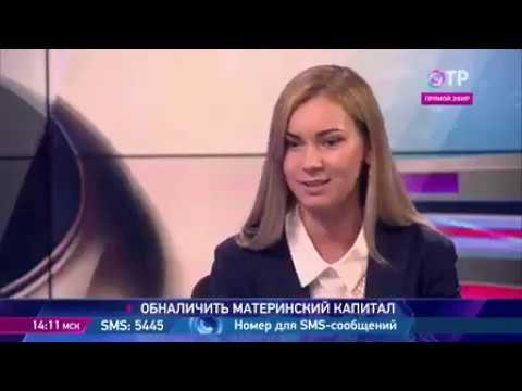 Софья Жалялова: Сегодня нет механизма возврата маткапитала в пенсионный фонд