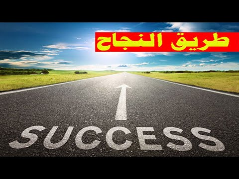 الطريق الى النجاح