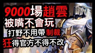 《Arena of valor》Zanis 3.0  9000 games Zhao Yun Fighting for a reputation