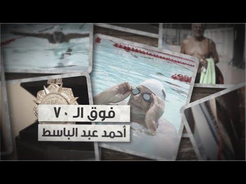 العمر مجرد رقم.. أحمد عبدالباسط بطل العالم في سباحة الرواد بعمر الـ 77 عامًا