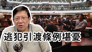 逃犯條例前景堪憂 北京發聲必須立例〈蕭若元:理論蕭析〉2019-05-16