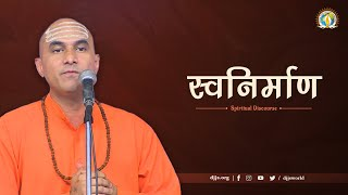 Swanirman - A motivational discourse by Swami Pradeepanand (disciple of Shri Ashutosh Maharaj)