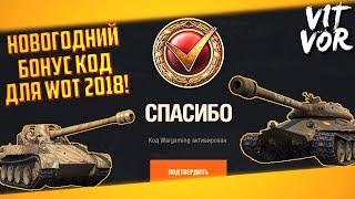 Новогодний Бонус - Код для World of Tanks! 2018 (Активация Кода ограниченна)