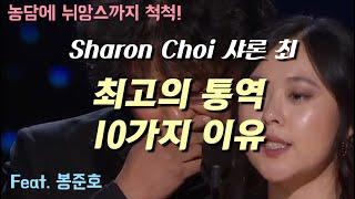 농담에 뉘앙스까지 척척 ... 샤론 최가 최고의 통역사인 10가지 이유 Sharon Choi's 10 Best Moments (Feat. 봉준호)