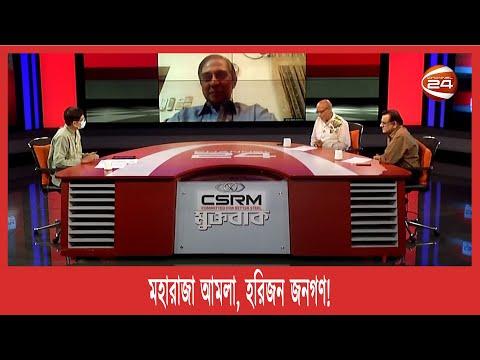 মহারাজা আমলা, হরিজন জনগণ! | মুক্তবাক | Muktobaak | 24 August 2021