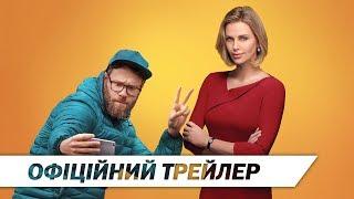 Божевільна парочка | Офіційний український трейлер | HD