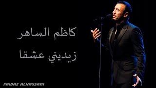 تحميل اغاني Kadim Al Saher Zeidini Ishqan كاظم الساهر- زيديني عشقا MP3