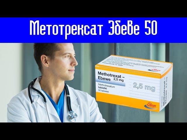 Видео Метотрексат эбеве
