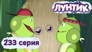 Лунтик и его друзья - 233 серия. Печать