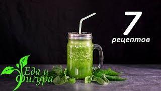Зеленые смузи! 7 офигенных рецептов