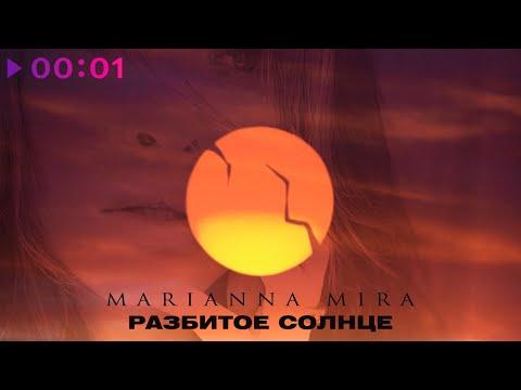 Marianna Mira - Разбитое солнце